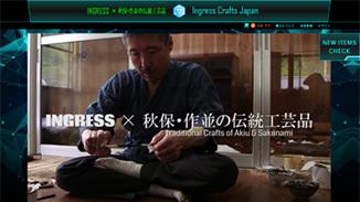 イングレスクラフトジャパン